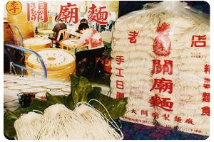 陽春麵、三色麵、刀削麵、全麥麵